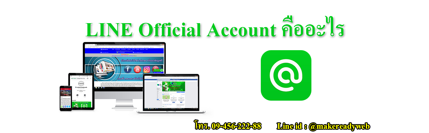 LINE Official Account คืออะไร